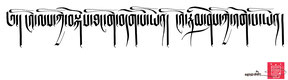 Calligraphie tibétaine style Tsugring