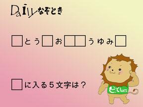【謎解き】Daily謎解き98