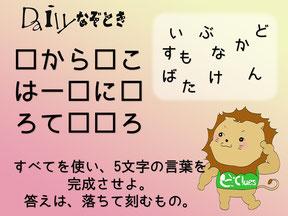 【謎解き】Daily謎解き108