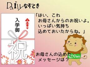 【謎解き】Daily謎解き97