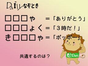 【謎解き】Daily謎解き99