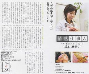 ファミール 情報誌に掲載されました。