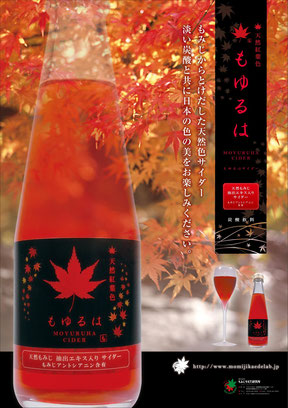 Japanese maple soda sparkling cider