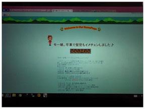 過去のホームページのトップ画像