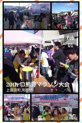 20th 口熊野マラソン活動写真