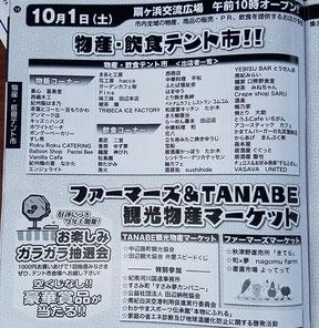 第30回弁慶まつり パンフレット 紹介記事 和×夢 nagomu farm