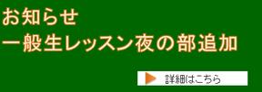 櫻井書道教室の大人の夜レッスン