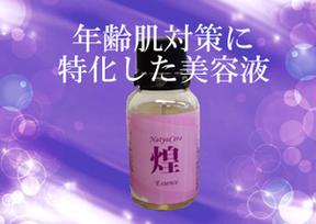 年齢肌に特化した美容液 ナチュセラ煌