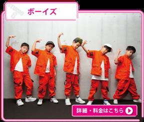 高円寺子供ダンス教室