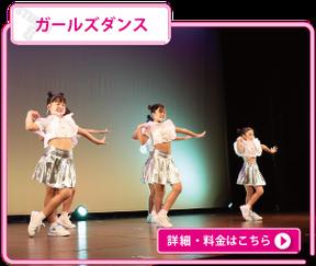 子供ダンス教室