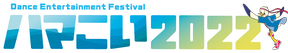 ハマこい2017のロゴ
