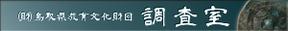 (財)鳥取県教育文化財団調査室