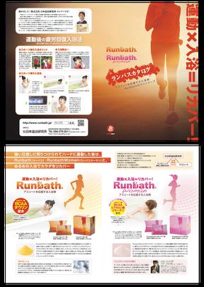入浴剤商品カタログパンフレットデザイン作成事例