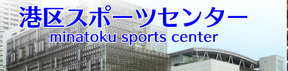 港区スポーツセンター 山手線 京浜東北線 都営三田線 田町駅 三田駅 武道場 きれい 広い 新しい