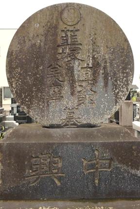 韮塚直次郎の阿弥陀寺にある墓の画像