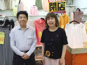 洋品店「コトブキ」の石垣喜章さんと、奥さんの実津子さん