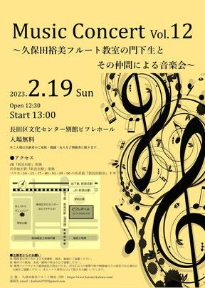久保田裕美フルート教室の門下生とその仲間による音楽会