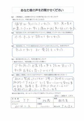 2012.7.18 No.55 Y.Y様