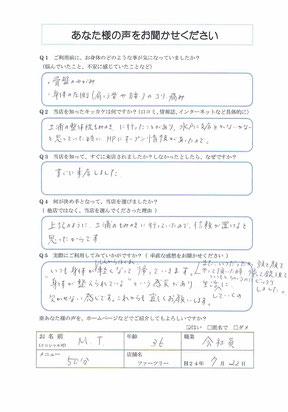 2012.7.22 No.58 M.T様