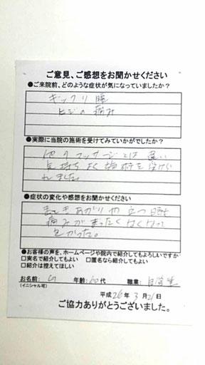 ぎっくり腰、ひじの痛みに悩む。高崎市に住む自営業60代男性「お客様の喜びの声」