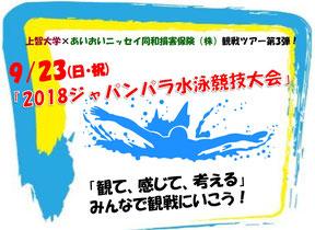 ジャパンパラ観戦ツアー