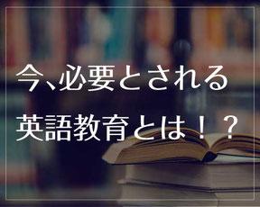 今、必要とされる英語教育とは? 音声指導