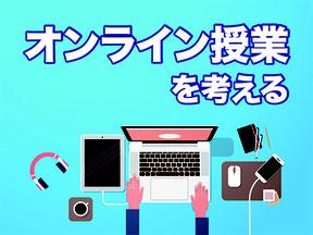オンライン授業を考える ICTの活用