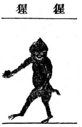 Sing-sing. Henri IMBERT : Les grands singes connus des anciens Chinois Imprimerie d'Extrême-Orient, Hanoi-Haiphong, 1922, 11 pages