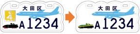 行政書士ふじた国際法務事務所市町村オリジナルご当地ナンバープレート【東京都大田区】