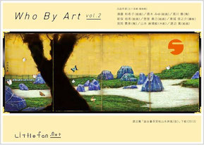 「Who By Art Vol.2」