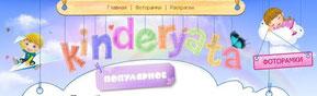 1. kinderyata.ru
