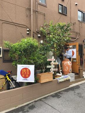 鎌倉焼き芋本店