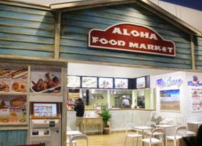 アロハフードマーケット