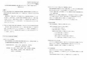 資料4、1・2ページ