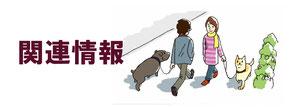 優良家庭犬 販売 情報