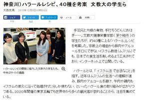 「ハラールレシピ 40種を考案 文教大の学生ら」(朝日新聞)