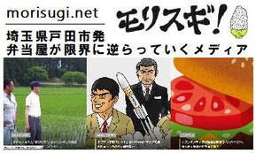 埼玉県戸田市発、弁当屋が限界に逆らっていくメディア「モリスギ!」