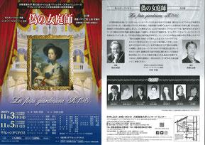 岡本佐紀子 モーツァルト「偽の女庭師」 チェンバロ ピアノ ピアニスト ピアノ レッスン