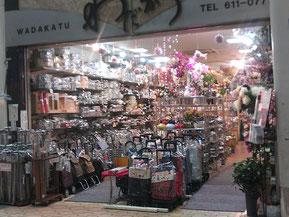 「わだかつ」の店頭風景