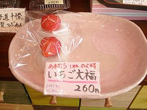 いちご大福 260円