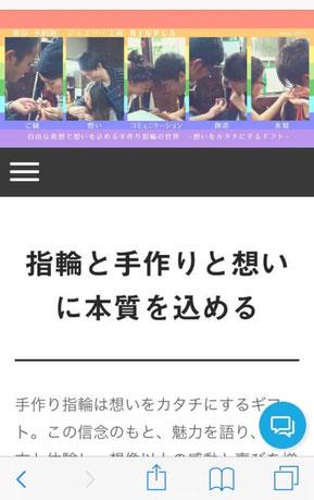 スマホのホームページ画面
