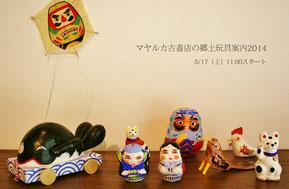 マヤルカ古書店の郷土玩具案内2014