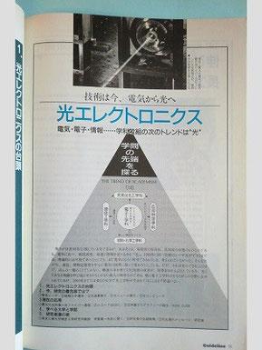 『ガイドライン』92年10月号「光エレクトロニクス」の特集ページ