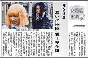 第47回(2019_08_08)『翔んで埼玉』
