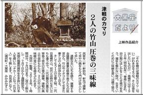 第44回(2019_06_27)『津軽のカマリ』