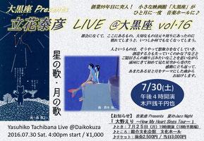 Vol.16「星の歌・月の歌」(2016_07_30)