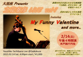 Vol.1「My Funny Valentine」(2015_02_14)