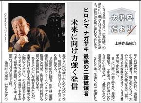 第53回(2019_10_31)『ヒロシマナガサキ 最後の二重被爆者』