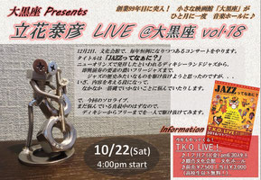 Vol.18「JAZZってなぁに?」(2016_10_22)