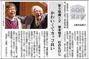 第57回(2019_12_12)『笑う101歳×2 笹本恒子 むのたけじ』